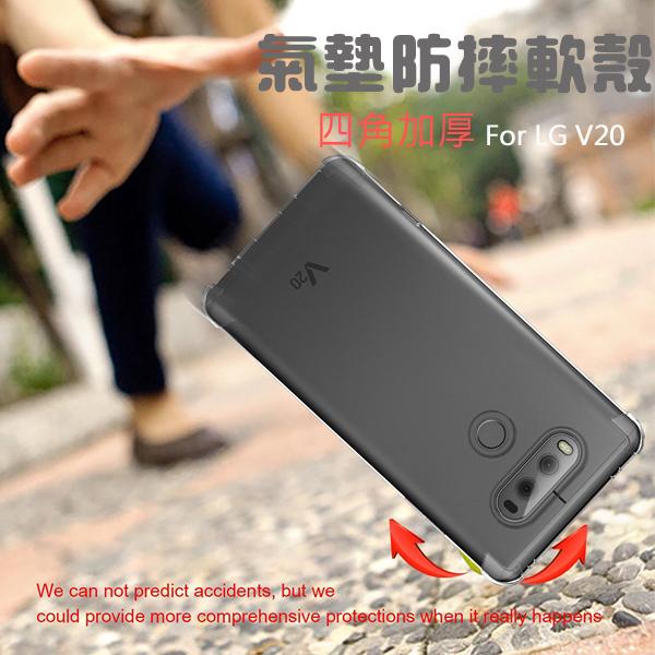 【四角防護】LG V20/F800S/H990ds 抗摔TPU套/手機保護套/防摔保護殼/透明殼/手機軟殼/背蓋