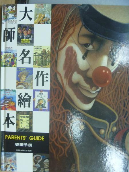 【書寶二手書T6/少年童書_XAR】大師名作繪本_親子手冊_郝廣才
