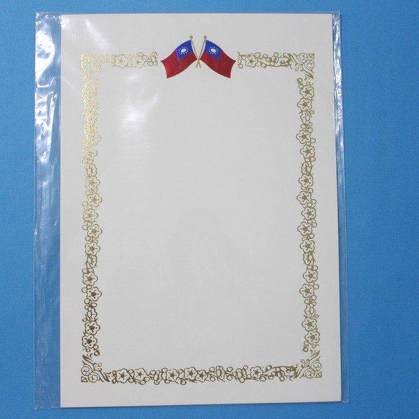 A5空白獎狀紙 268A5-2 空白聘書紙 空白感謝狀紙 空白證書紙(雙國旗)/一包6張入{定40}