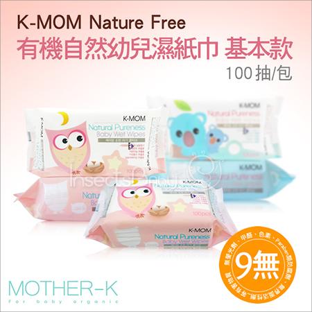 +蟲寶寶+【韓國K-MOM】有機自然幼兒濕紙巾(100張) 基本款 / 不挑色《現+預》