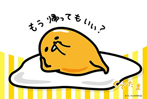 【進口拼圖】BEVERLY 三麗鷗-蛋黃哥 要回家了嗎 108片 BVM108-176