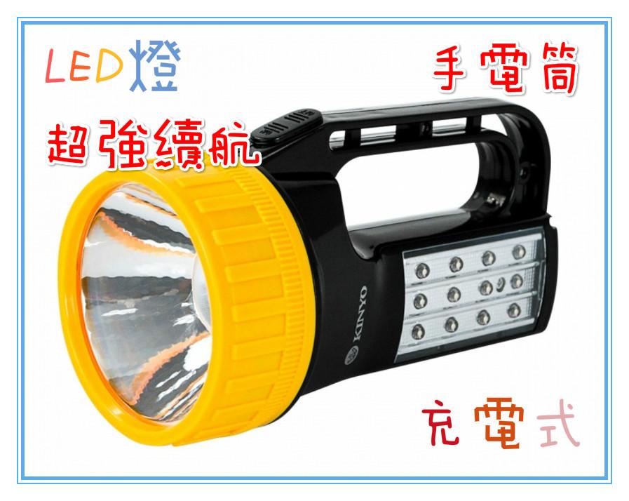 ❤含發票❤【KINYO-LED多功能探照燈】❤停電/照明/夜遊/釣魚/露營/工作照明/戶外/自行車/腳踏車/寶可夢❤
