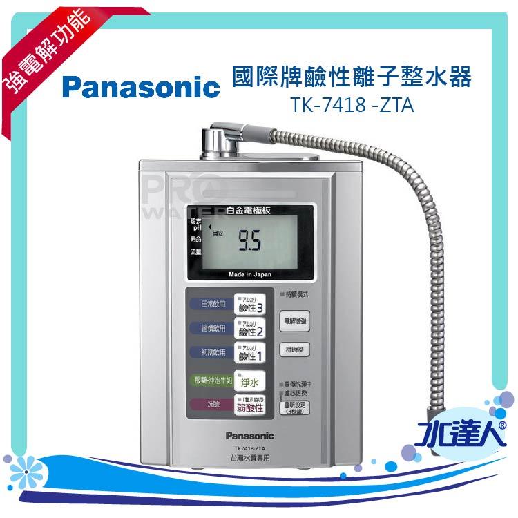 Panasonic 國際牌鹼性離子整水器/電解水機/公司貨/TK-7418 -ZTA