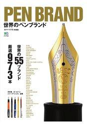 世界名牌筆類圖鑑-蒐羅世界55大品牌鋼筆.原子筆.自動鉛筆973款嚴選精品