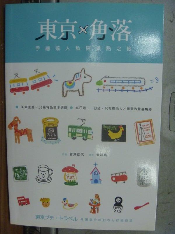 【書寶二手書T6/旅遊_OLE】東京角落-手繪達人私房景點之旅_菅澤佳代
