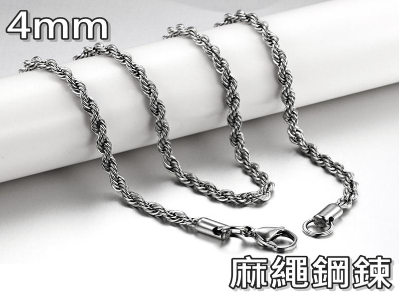 《316小舖》【AC07】(316L鈦鋼鍊條-麻繩鋼鍊子-鍊寬4mm鏈條-單件價 純鋼鏈子)