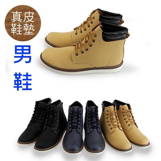 【My style】富發牌-FAP100 個性質感登山靴 藍26、26.5、27.5、28號(其他缺貨)任兩雙免運