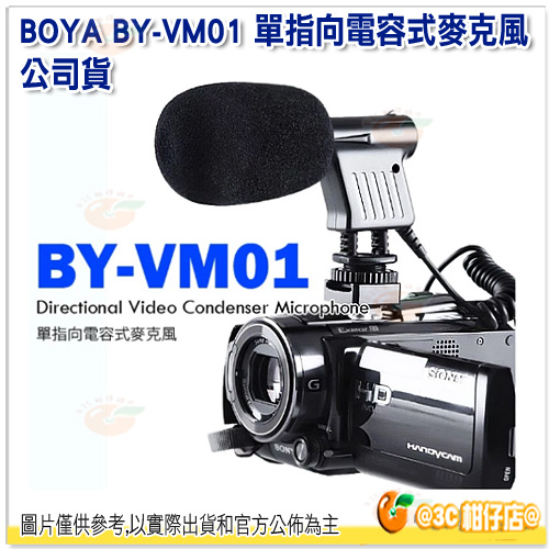 BOYA BY-VM01 公司貨 單指向 電容式 麥克風 高感度 單眼 收音器 錄音 攝影機