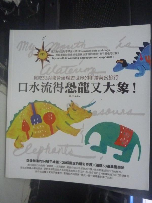 【書寶二手書T6/地圖_ICM】口水流得恐龍又大象!貪吃鬼與壞骨頭環遊_ANITA