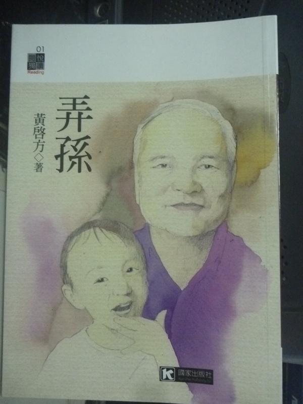 【書寶二手書T3/短篇_HBA】弄孫_黃啟方