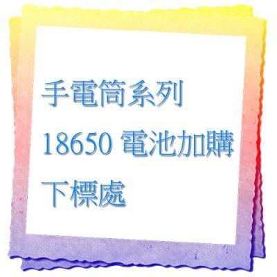 ☆興雲網購☆【27020】 此賣場為手電筒18650電池加購區