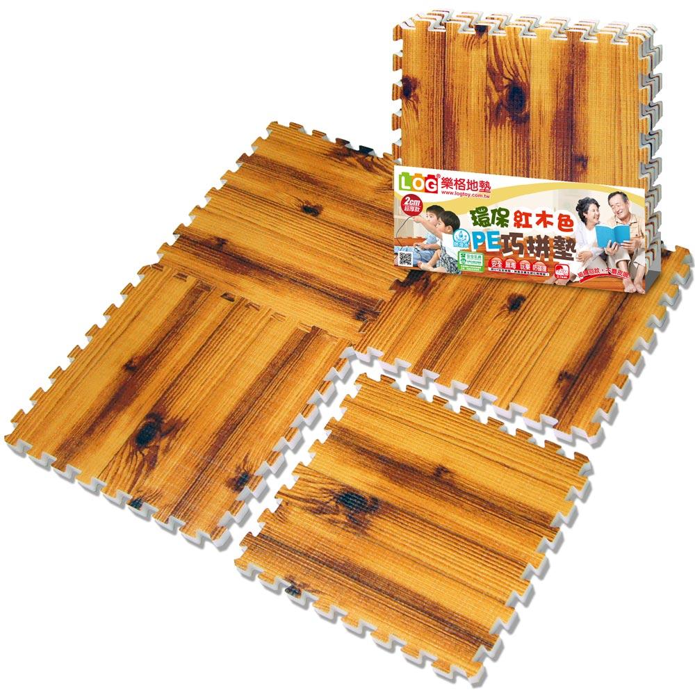 LOG樂格玩具 2cm環保遊戲木紋巧拼地墊 -紅木色  (環保安全無毒)