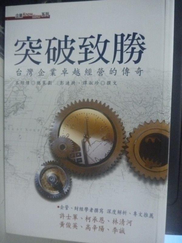 【書寶二手書T8/行銷_HCM】突破致勝:台灣企業卓越經營的傳奇_彭漣漪