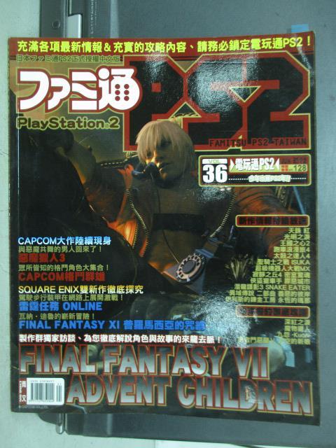 【書寶二手書T1/電玩攻略_QNZ】Famitsu ps2_vol.36_帶您深入final fantasy...等