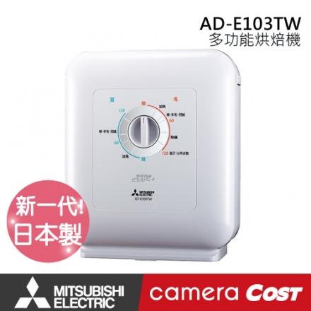 烘被機 AD-E103TW 三菱【日本製】MITSUBISHI E103 公司貨 抗菌 烘鞋