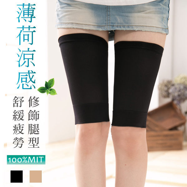 薄荷涼感雕塑腿型彈力束大腿褲【巴布百貨】