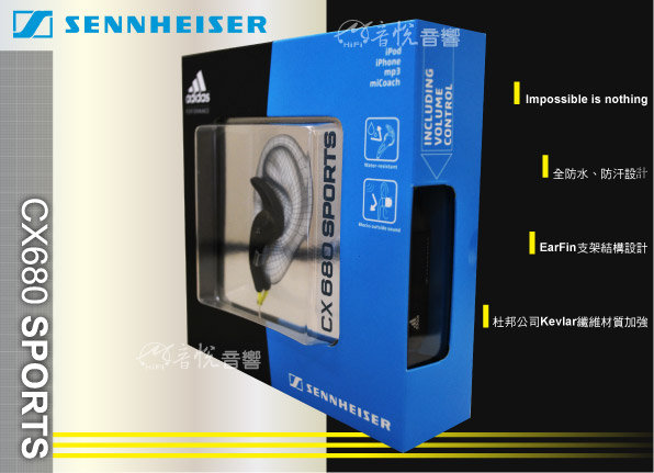 {音悅音響MUSIC HI-FI}SENNHEISER feat. adidas 愛迪達 CX680 SPORTS 運動款耳道耳機(宙宣公司貨)