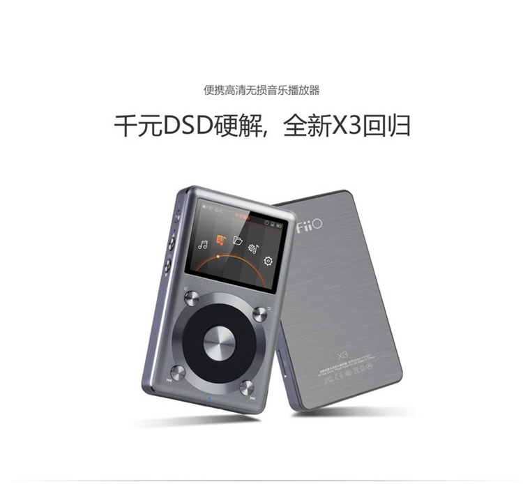 {音悅音響MUSIC HI-FI}FiiO X3 II 二代 隨身 Hi-res 播放器 dsd aif flac 公司貨 加贈 Sandisk 32G記憶卡