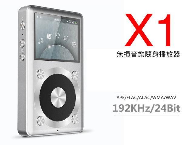 {音悅音響MUSIC HI-FI}FiiO X1 專業隨身Hi-Fi音樂播放器 支援五大主流格式 金/銀兩色 公司貨