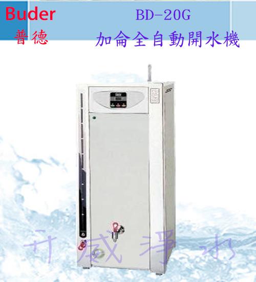 【全省免運費】 Buder 普德 BD-20G 20加侖全自動開水機 [6期0利率]