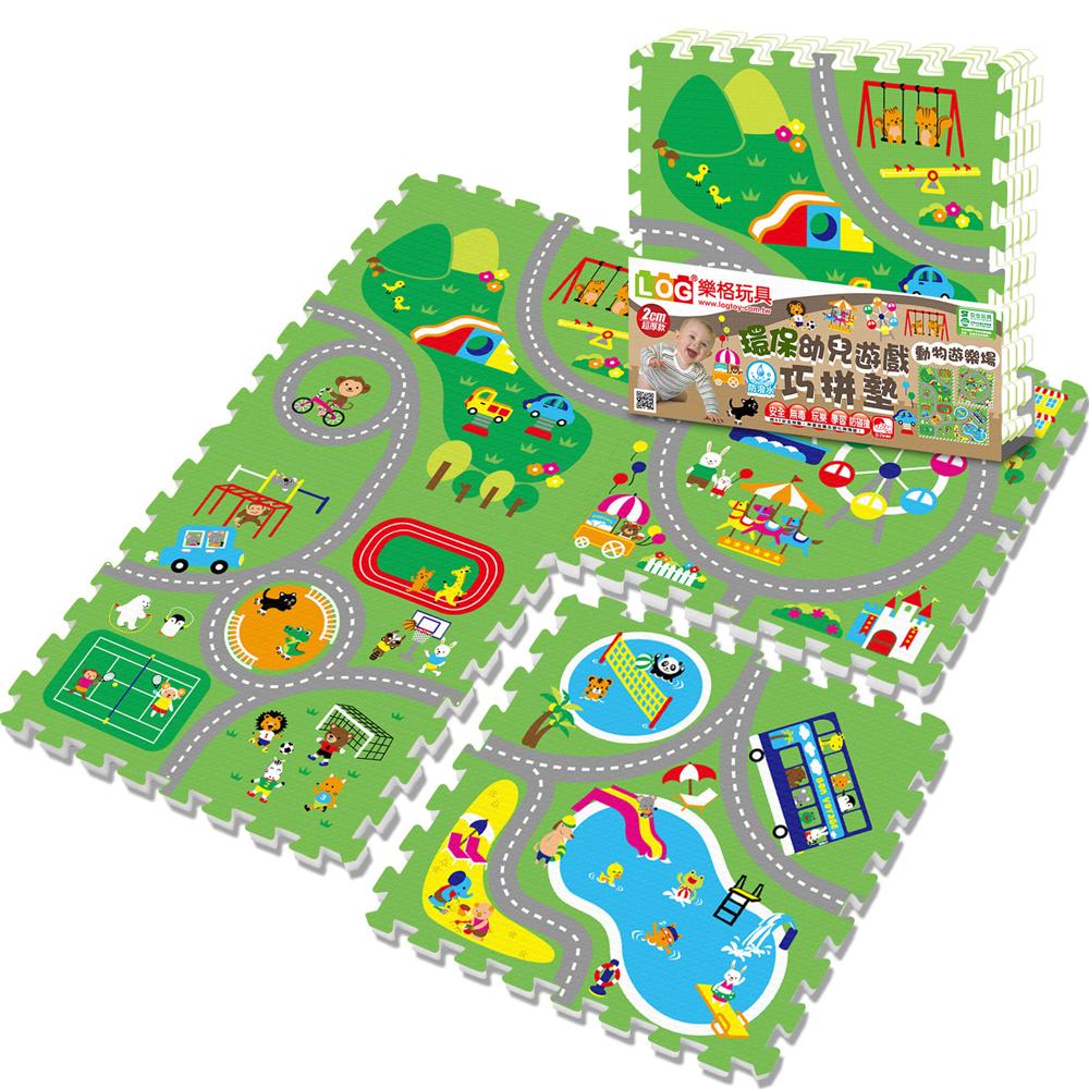 LOG樂格玩具 2cm環保幼兒遊戲巧拼墊-動物遊樂園