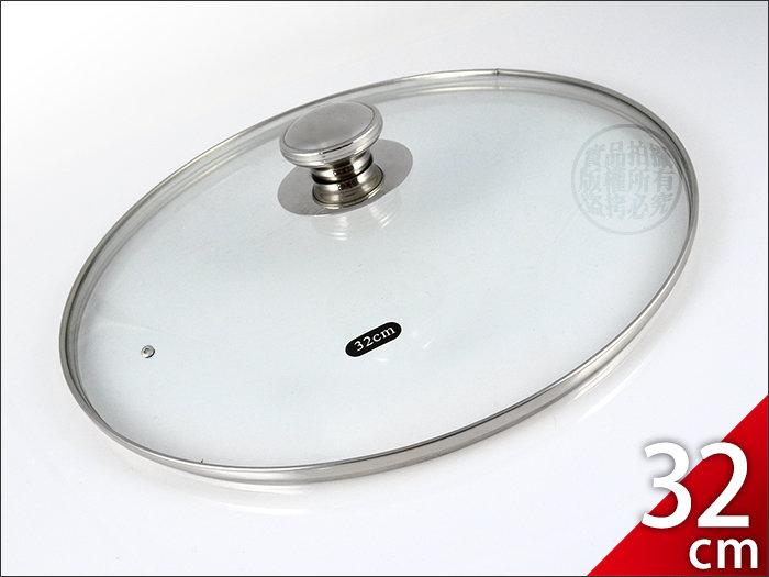 快樂屋♪ 32cm 通用 透氣孔玻璃 鍋蓋 金屬中空斷熱珠頭/金屬框