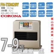 鍾愛一生 日本CORONA 煤油暖爐暖氣機FH-TS362BY(公司貨)*3年保固*贈電動加油槍*五千萬產品責任險