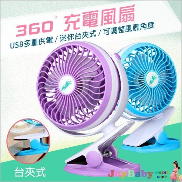 推車風扇USB嬰兒電扇夾扇迷你360°旋轉充電 無級變速 靜音電扇 18650鋰電池【JoyBaby】