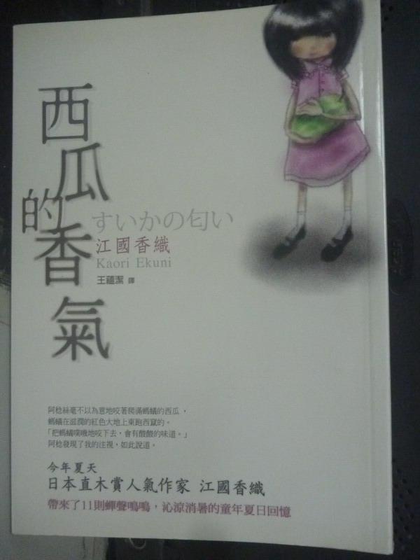 【書寶二手書T6/翻譯小說_ILG】西瓜的香氣_江國香織
