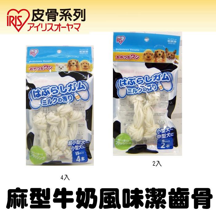 日本IRIS麻型牛奶風味潔齒骨-犬用