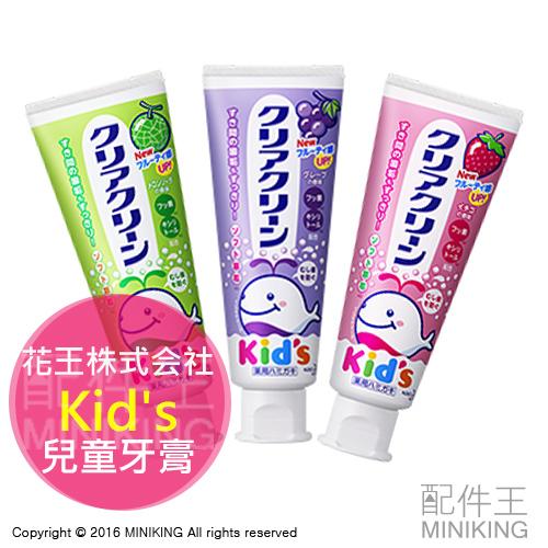 【配件王】現貨 日本製 花王 Clear Cean kids 兒童幼兒牙膏 70g 葡萄 哈密瓜 草莓  三種口味