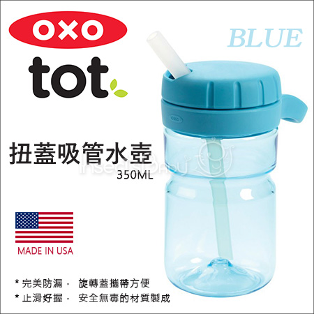 +蟲寶寶+ 【美國OXO】扭罐吸管水壺 350ml 藍色《現+預》