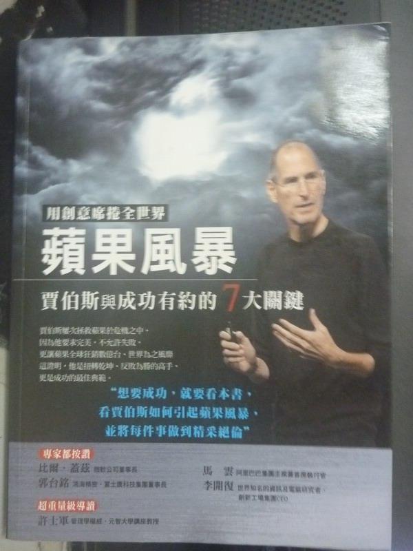 【書寶二手書T8/財經企管_WDW】蘋果風暴:賈伯斯與成功有約的7大關鍵_林志共