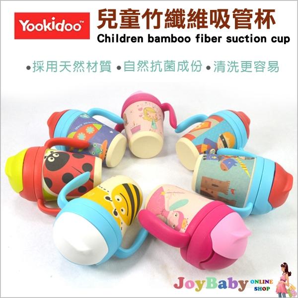 yookidoo竹纖維兒童餐具學習杯密封水杯環保天然卡通動物嬰兒學飲水杯副食品【JoyBaby