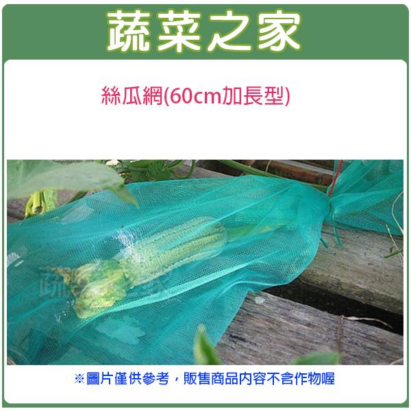 【蔬菜之家】010-A04絲瓜網(60cm加長型)、苦瓜網、水果網、水果套袋