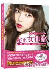 韓國化妝女王Pony's超正女神妝:4大色系+43款妝容,打造完美韓妞全臉妝!(附贈:90分鐘步驟式教學DVD,收錄4款獨門妝容技巧)