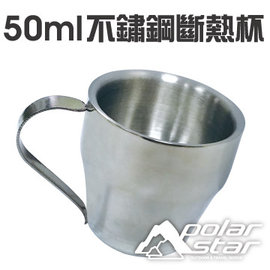 Polarstar 50ml不鏽鋼斷熱杯 戶外 登山 露營 1515036