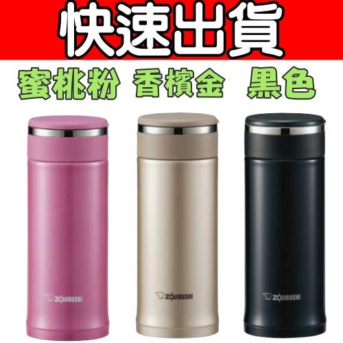 象印【SM-JD36】360ml 可分解杯蓋不鏽鋼真空保溫杯 【小蔡電器】