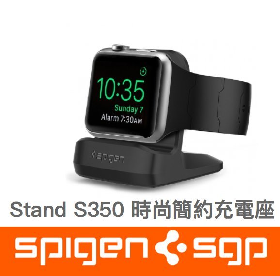 【預購中】SGP Spigen for APPLE WATCH Stand S350 時尚簡約充電座