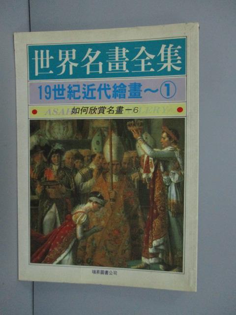 【書寶二手書T1/藝術_NOB】世界名畫全集_19世紀近代繪畫(1)