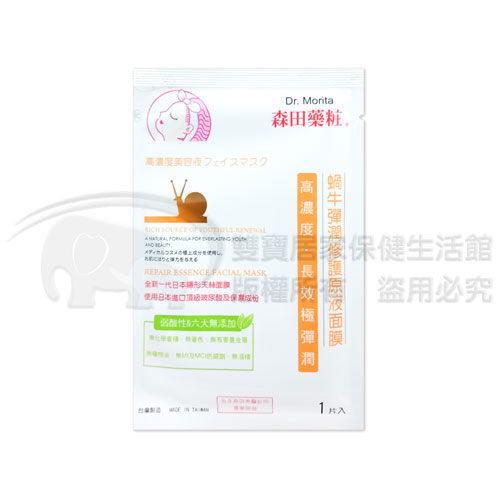 Dr.Morita森田藥粧-蝸牛彈潤修護原液面膜(1片入)
