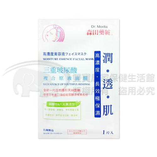 Dr.Morita森田藥粧-三重玻尿酸復合原液面膜(1片入)
