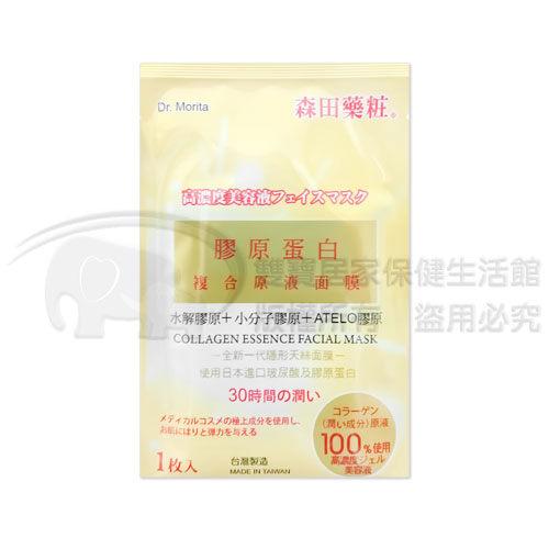 Dr.Morita森田藥粧-膠原蛋白複合原液面膜(1片入)