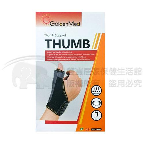 護腕 GoldenMed 輕便拇指夾板(黑) GO-4001