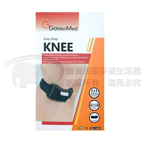 護膝 GoldenMed 矽膠髕骨帶 GO-7003