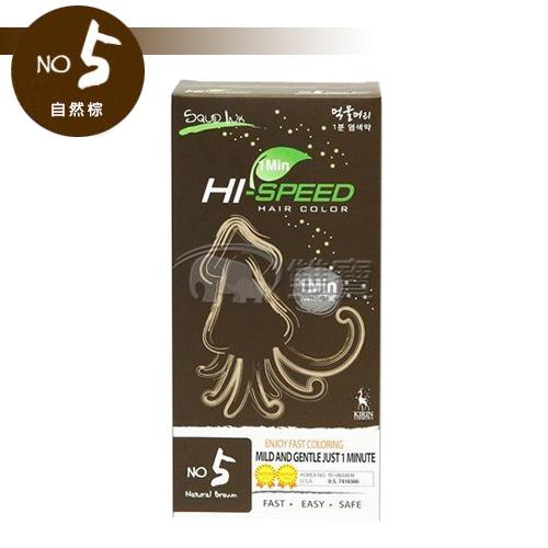 韓國 KIRIN 絲快染 一分鐘快速染髮霜 5號 自然棕 (韓國原裝染髮劑)
