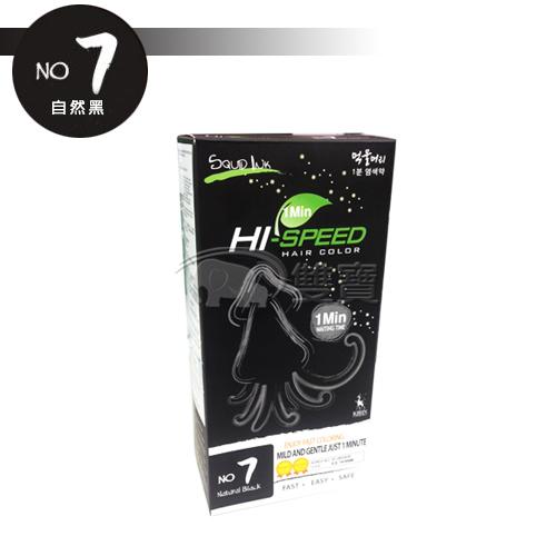 韓國 KIRIN 絲快染 一分鐘快速染髮霜 7號 自然黑 (韓國原裝染髮劑)