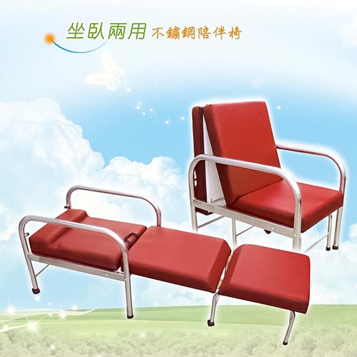 立新 坐臥兩用不鏽鋼陪伴床椅(一般型)