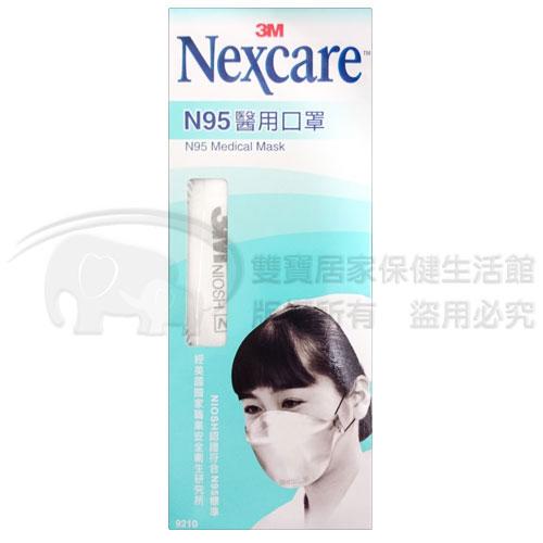 口罩 3M N95醫用口罩-9210(1入/盒)*3