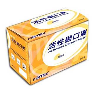 口罩 MOTEX摩戴舒平面活性碳口罩-耳掛式10包組(1包/一片裝)